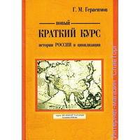 Новый краткий курс истории России и цивилизации