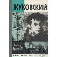Афанасьев. Жуковский
