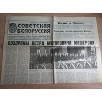 """Газета """"Советская Белоруссия"""" от 09.10.1980.Похороны П.М.Машерова.Почтой не высылаю."""