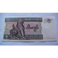 Мьянма (Бирма) 5 кьят  1997г.  4456000 распродажа