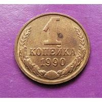 1 копейка 1990 года СССР #03