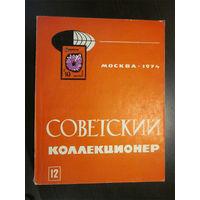 Советский Коллекционер #12