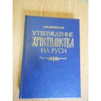 Брайчевский М. Утверждение христианства на Руси.