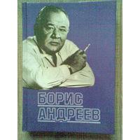 Борис Андреев.Воспоминания.