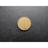1 рубль 1992 М Россия (039)