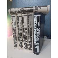 Нюрнбергский процесс 5 томов