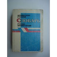 ФРАНЦУЗСКО-РУССКИЙ СЛОВАРЬ РУССКО-ФРАНЦУЗСКИЙ.