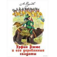 Волков. Урфин Джюс и его деревянные солдаты