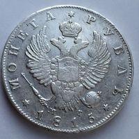 Рубль 1815 СПБ МФ