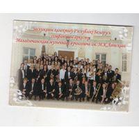 2010 Сімфанічны аркестр Маладзечанскага музычнага вучылішча ім. М. К. Агінскага (15)