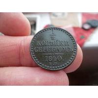 Пол копейки 1840 года