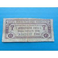 1 рубль 1918 купон билеты ГК 4%