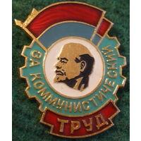 За коммунистический труд
