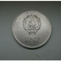 Школьная медаль УССР d-40 мм.