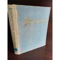 Философская энциклопедия. В пяти томах. Том 5