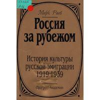 Марк Раев Россия за рубежом М.,1994
