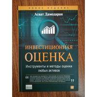 Инвестиционная оценка. Инструменты и методы оценки любых активов