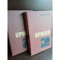 Ф.Панферов. Бруски (комплект из 2 книг)