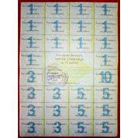 Картка спажыўца (потребителя)/купон/талон: 75 руб. 1-го вып. 1992 г. синего оттенка