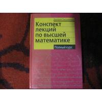 """Д.Письменный""""Конспект лекций по высшей математике"""" Полный курс."""
