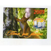 2009 тепло для диття. иностраный календарь (10)