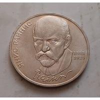1 рубль 1990 г. Райнис