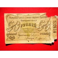 50 рублей 1920г. Разменный билет Елисаветградскаго отделения народнаго банка. Не частая.
