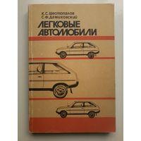 Легковые автомобили. 1989