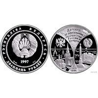 Сообщество Беларуси и России 20 рублей. серебро