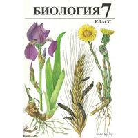 Г.А.Бавтуто и др.Биология 7 класс.Учебник.