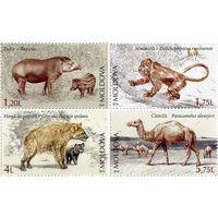 Молдова 2016 г. * ФАУНА Доисторические животные (4 м)