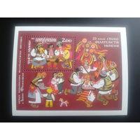 Украина 1992 25 лет укр. филателистам, фил. выставка** Блок Михель-2,0 евро