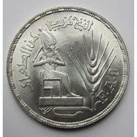 Египет, фунт, 1976, ФАО, серебро
