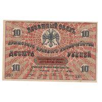 Крым, краевое правительство :: 10 рублей (1919) (недопечатка)