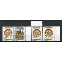 История и культура Туркменистан 1992 год 4 марки с разноцветными надпечатками