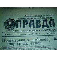 """По РУБЛЮ! 5 шт. газет """"ПРАВДА"""" 1948г. Одним лотом! Оригиналы с подшивки!"""