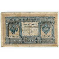 Россия, 1 рубль 1898 год, Шипов - Протопопов, НВ-439