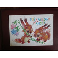 Почтовая карточка.СССР.1988г.Чистая.