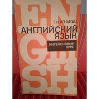 Английский язык. Интенсивный курс: Учебник
