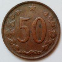 50 геллеров ЧССР 1964г.