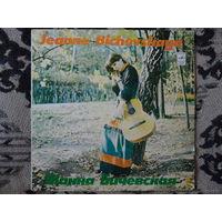 Жанна Бичевская - Донская баллада - Мелодия, Апр з-д - 1974 г.