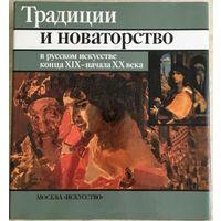 Традиции и новаторство в русском искусстве конца XIX - начала XX века