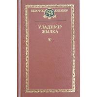 Уладзiмiр Жылка. Выбраныя творы. Серыя: Беларускi кнiгазбор