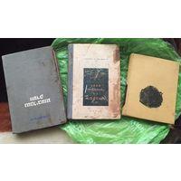 Три книги на Иврите. Одним лотом - в Три дня без МЦ .
