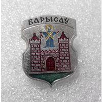 Значки: Борисов (#0005)