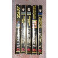 5 книжечек из серии Черная кошка (мягкий переплет) - цена за все