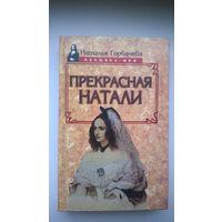 Наталья Горбачева  Прекрасная Натали // Серия: Женщина-миф
