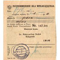 Квитанция об оплате, 1929 г., Станиславов (Ивано-Франковск)