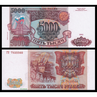[КОПИЯ] 5000 рублей 1993г. (выпуск 1994г.)
