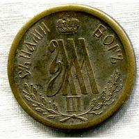 Коронационный жетон АIII  1883 год.